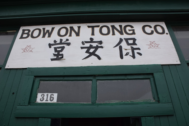 Bow On Tong entraceway (2014.04.17)