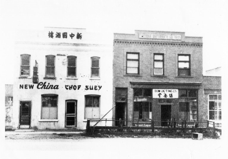 Bow On Tong Co. Building on right. Photo circa 1950. Source: Galt Museum and Archives, 2019.